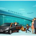 Как пользоваться каршерингом в аэропорту?