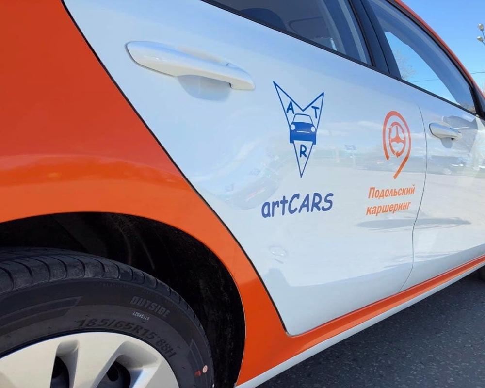 Каршеринг ArtCars в Подольске