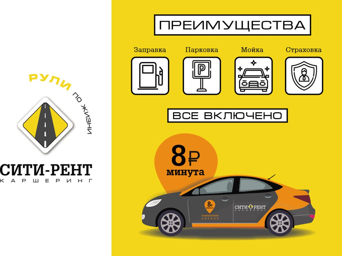 Каршеринг City Rent в Калининграде