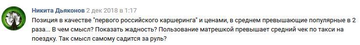 Отзыв в соц сетьях о каршеринге МатрешкаКар
