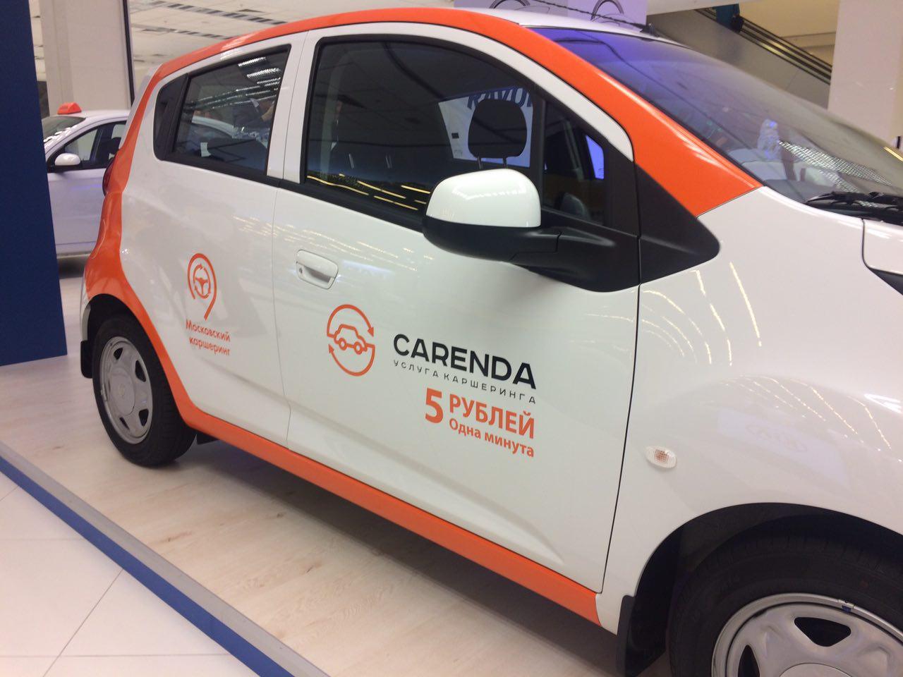 Каршеринг Carenda в Москве