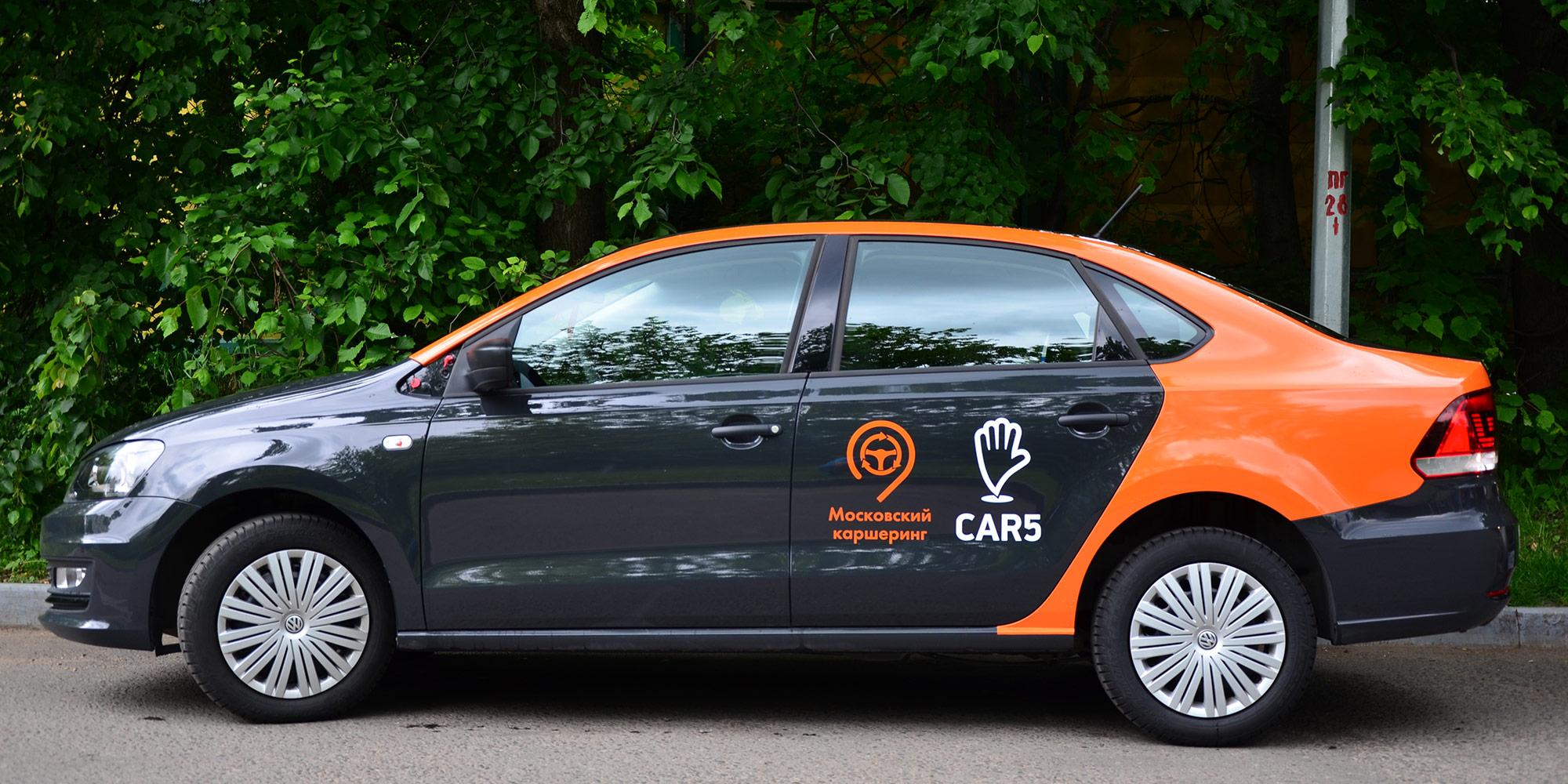 Каршеринг CAR5