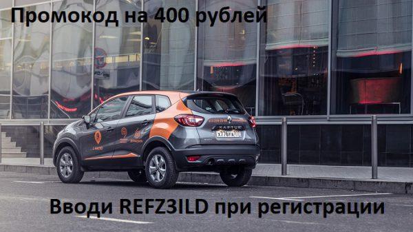 Промокод Delimobil