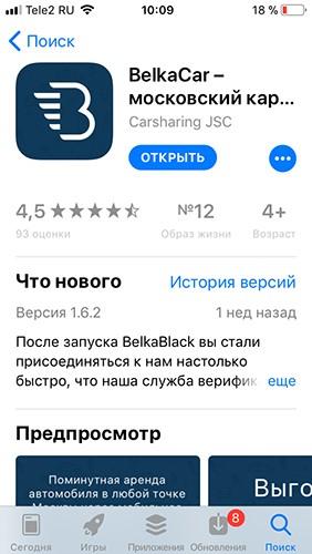 belkacar iphone