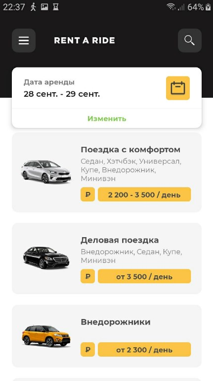 Цены Rent-A-Ride