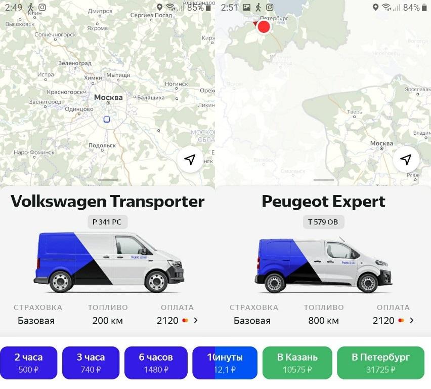 Цены на грузовой каршеринг