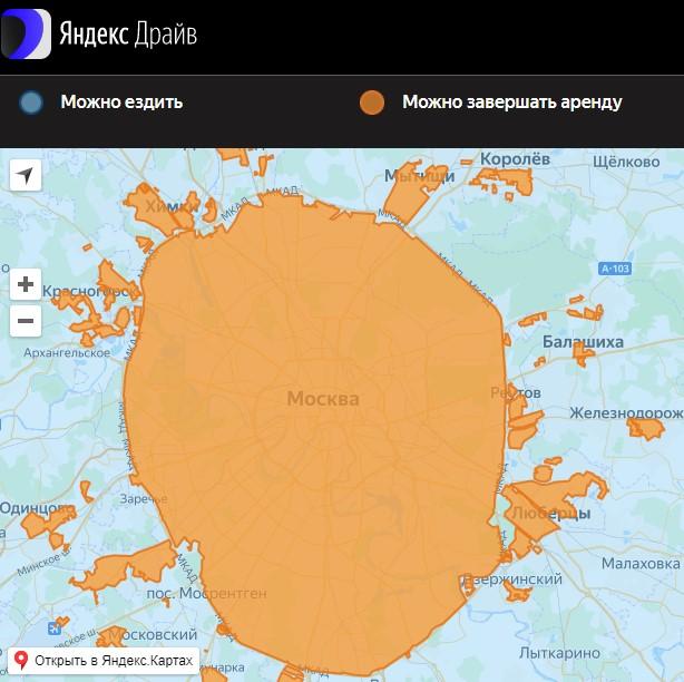 Зона завершения аренды Яндекс Драйв